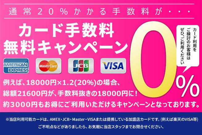 クレオパトラ松戸本店カード手数料無料イベント