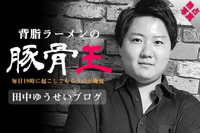 田中ゆうせいブログ