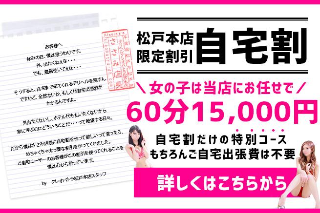 松戸本店限定【自宅割】