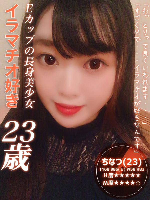 ちなつ(23)