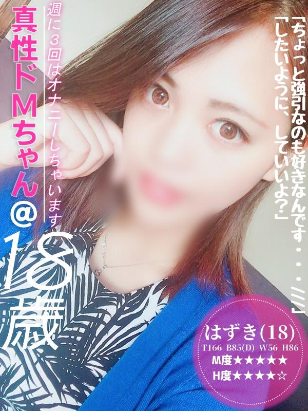 はずき(18)