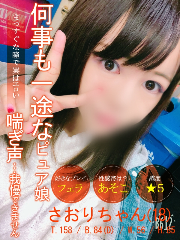 さおり(18)