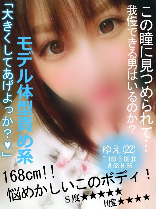 ゆえ(22)