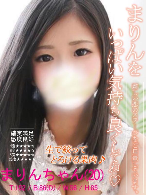 まりん(20)