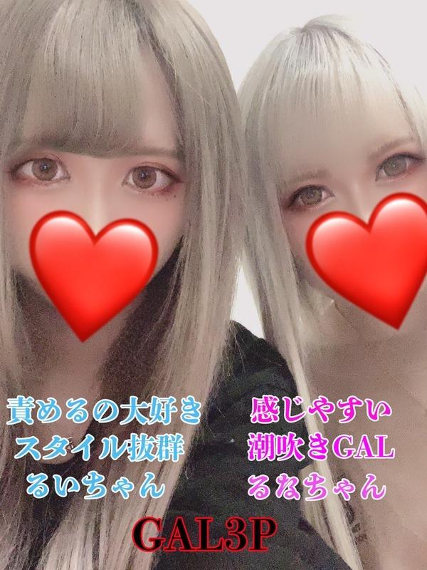 ギャル3P開演(20)